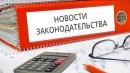 Что изменится в российских законах в ноябре 2019 года