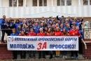 Участники областного профсоюзного форума обсудят проблемы молодежи