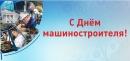Поздравление Михаила Ткаченко с Днем машиностроителя