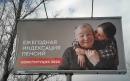 Саратовские профсоюзы поддерживают предложение ФНПР об индексации пенсий работающим пенсионерам