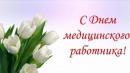 Поздравление председателя Федерации профсоюзных организаций Саратовской области М.В. Ткаченко с Днем медицинского работника