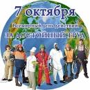 Во Всероссийской акции «За достойный труд!» примут участие около 860 тысяч человек