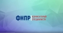Департамент общественных связей ФНПР сообщает