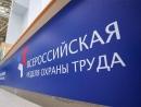 Новый закон об охране труда внесут в Госдуму весной