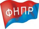 Представители профсоюзов Саратовской области примут участие в X Съезде Федерации независимых профсоюзов России