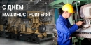 Уважаемые работники и ветераны машиностроительной отрасли!