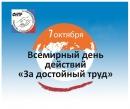 Саратовские профсоюзы выступят за достойную оплату труда