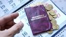 Правительство хочет уменьшить ежемесячные выплаты накопительной пенсии