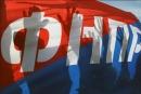 Федерация Независимых Профсоюзов России отмечает день рождения