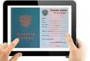 Правительство поддержало идею введения электронных трудовых книжек