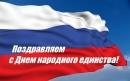 Поздравление Михаила Ткаченко с Днем народного единства